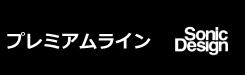 プレミアムライン-Bandai